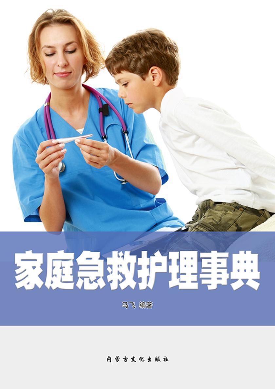 家庭急救护理事典