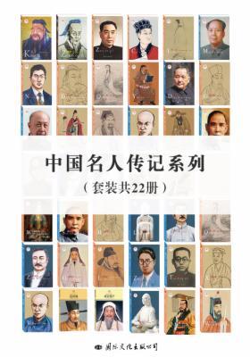 中国名人传记系列(套装共22册)