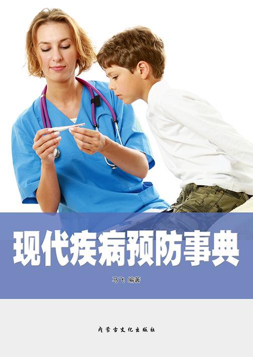 现代疾病预防事典