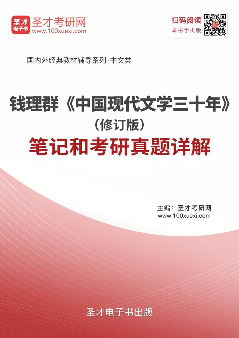 钱理群《中国现代文学三十年》(修订本)笔记和考研真题详解