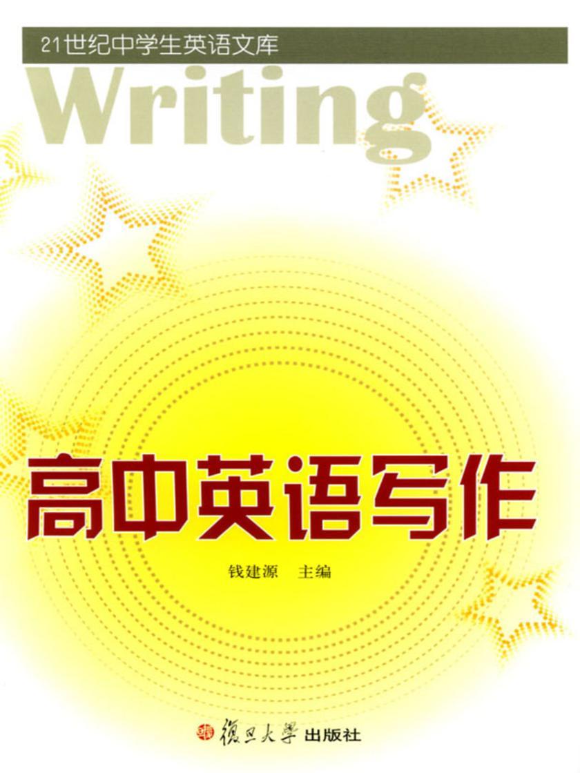 高中英语写作