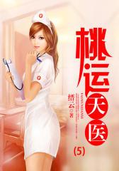 桃运天医(5)