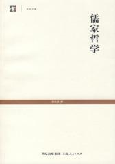 儒家哲学(试读本)