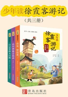 少年读徐霞客游记(共三册)