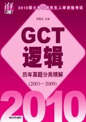 2010硕士学位研究生入学资格考试GCT逻辑历年真题分类精解(2003-2009)
