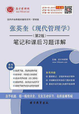 张英奎《现代管理学》(第2版)笔记和课后习题详解