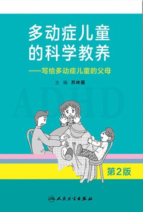 多动症儿童的科学教养——写给多动症儿童的父母(第2版)