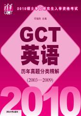 2010硕士学位研究生入学资格考试GCT英语历年真题分类精解(2003-2009)(仅适用PC阅读)
