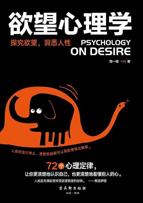 欲望心理学