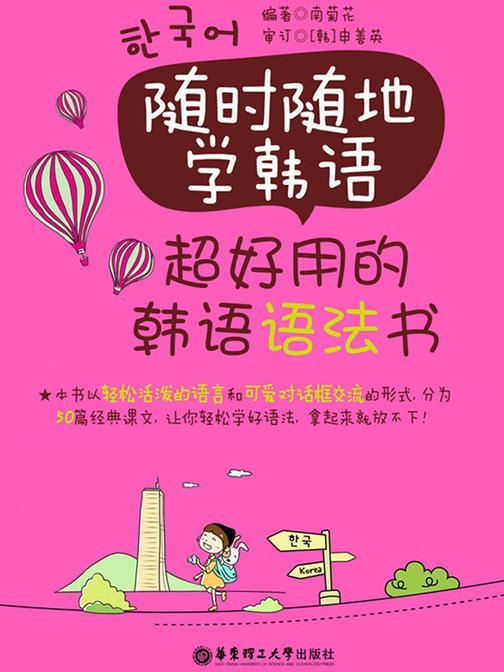 随时随地学韩语:超好用的韩语语法书