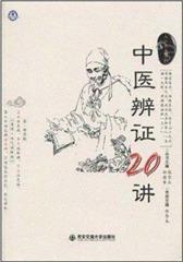 中医辨证20讲