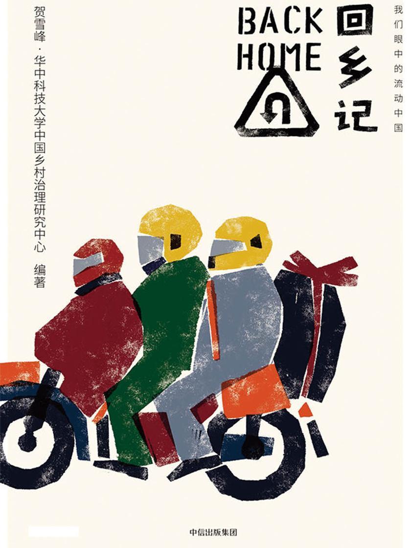 回乡记:我们眼中的流动中国