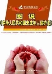 图说《中华人民共和国未成年人保护法》