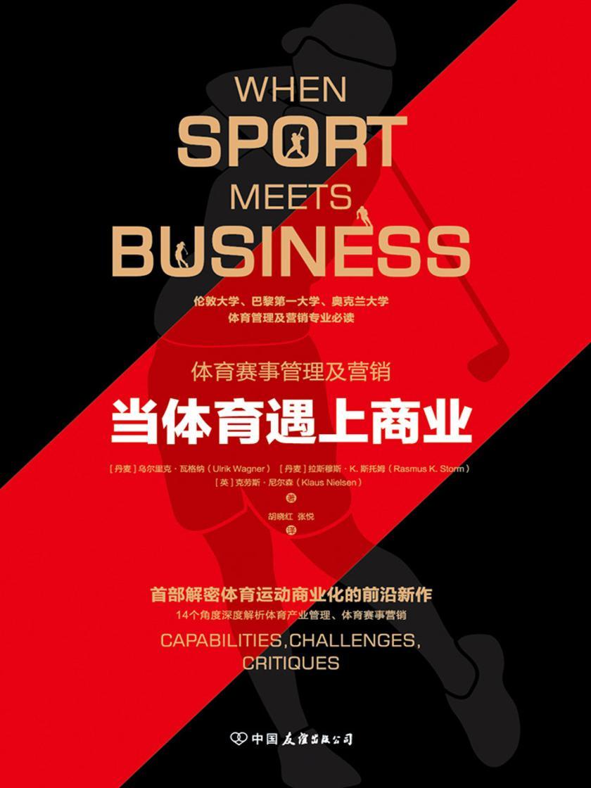 当体育遇上商业:解密体育运动商业化的前沿新作
