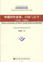 中国对外关系:回顾与思考(1949-2009)
