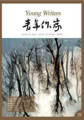 青年作家(2013年第11期)(电子杂志)