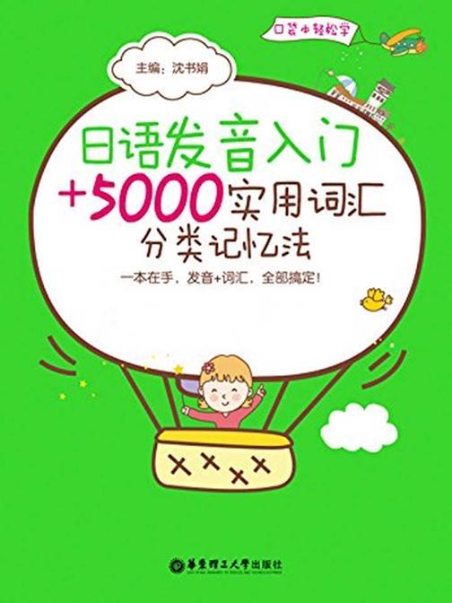 日语发音入门+5000实用词汇分类记忆法