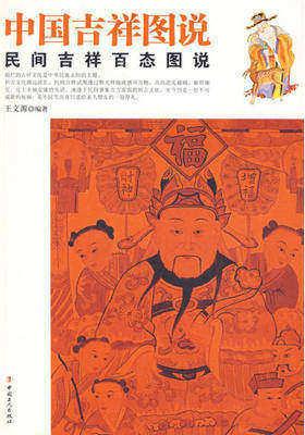 中国吉祥图说