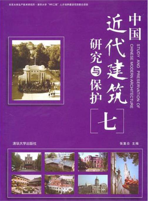 中国近代建筑研究与保护(七)(仅适用PC阅读)
