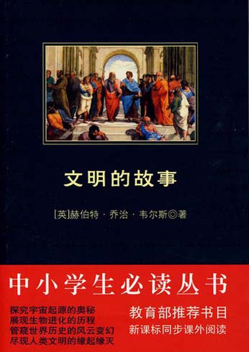 中小学生必读丛书:文明的故事