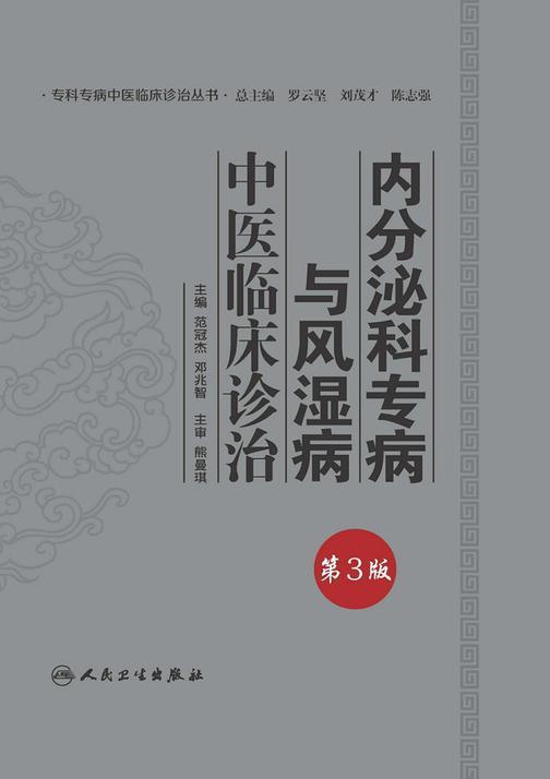 内分泌科专病与风湿病中医临床诊治(第3版)