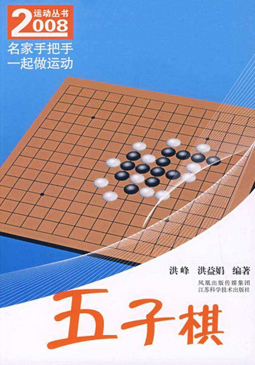 五子棋(仅适用PC阅读)