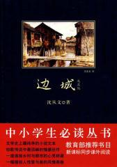 中小学生必读丛书:边城