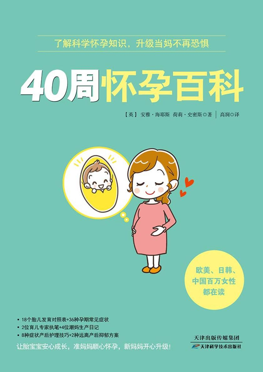 40周怀孕百科