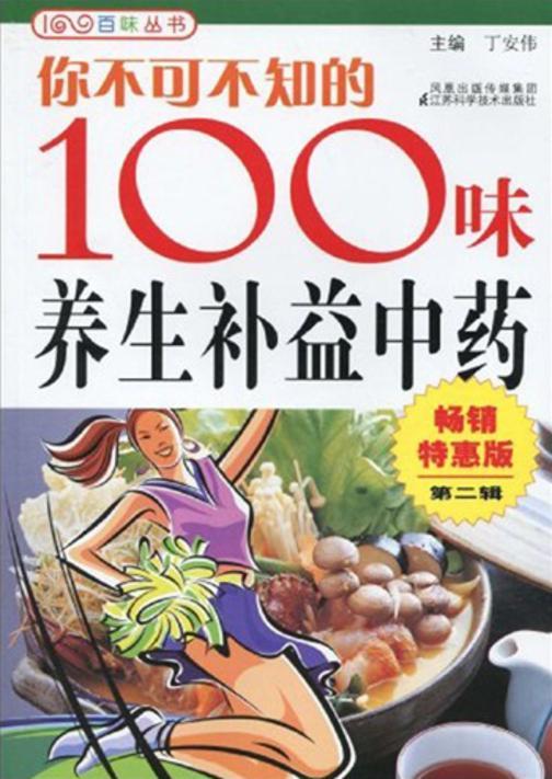 你不可不知的100味养生补益中药(仅适用PC阅读)