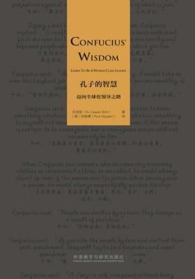孔子的智慧(迈向全球化领导之路)