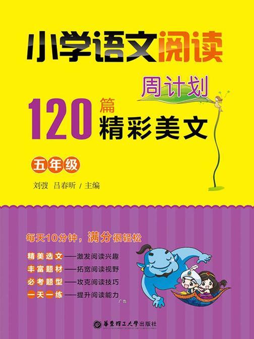 小学语文阅读周计划:120篇精彩美文(五年级)