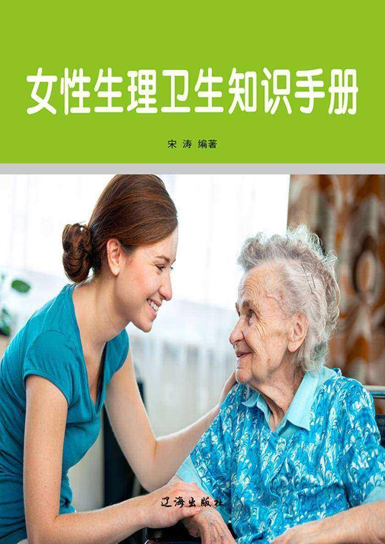 女性生理卫生知识手册