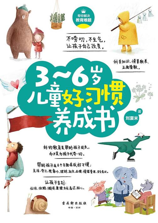 3~6岁儿童好习惯养成书