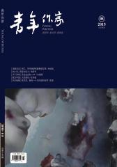 青年作家(2015年第8期)(电子杂志)