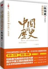 中国的历史第6卷(试读本)