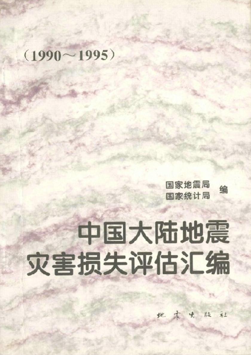 中国大陆地震灾害损失评估汇编(1990-1995)(仅适用PC阅读)