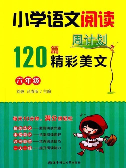 小学语文阅读周计划:120篇精彩美文(六年级)