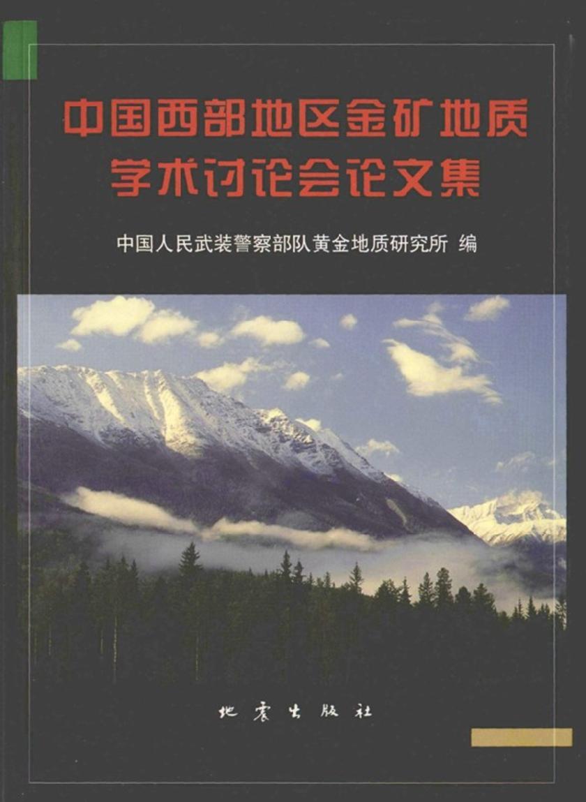中国西部地区金矿地质学术讨论会论文集(仅适用PC阅读)
