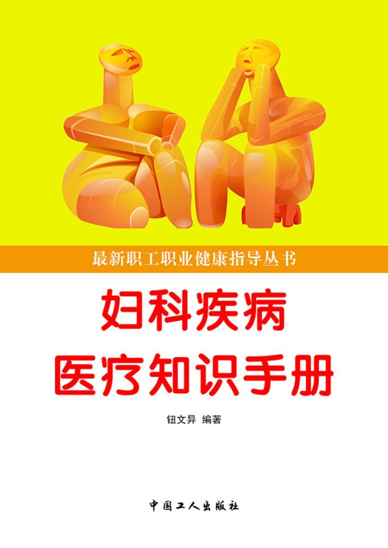 妇科疾病医疗知识手册