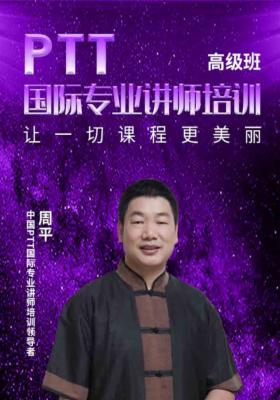PTT国际专业讲师培训高级班(套装共33册)
