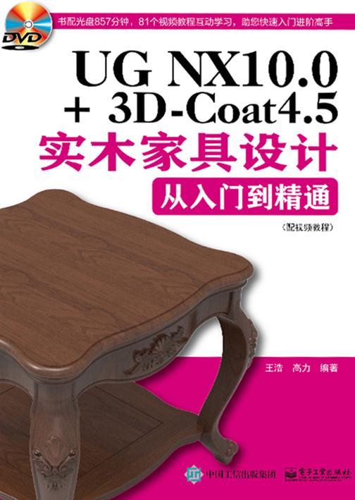 UG NX10.0+3D-Coat4.5实木家具设计从入门到精通(配视频教程)