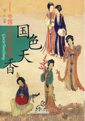国色天香-中国古代美女传真(试读本)