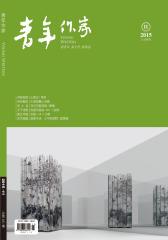 青年作家(2015年第11期)(电子杂志)