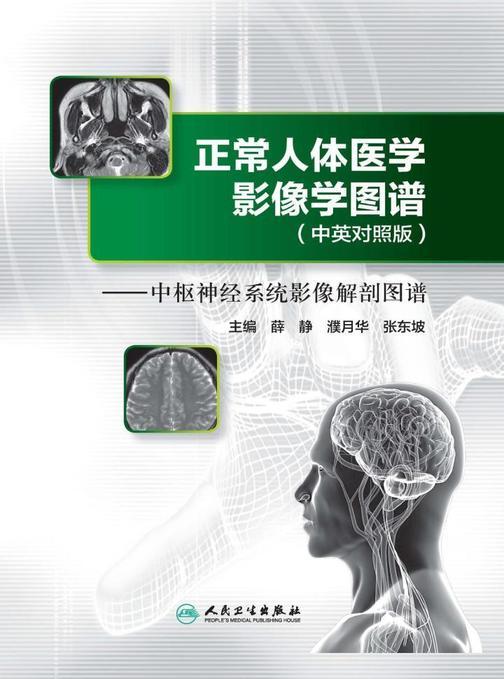 正常人体医学影像学图谱(中英对照版)-中枢神经系统影像解剖图谱