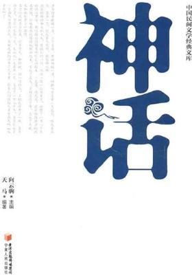 中国民间文学经典文库.传说