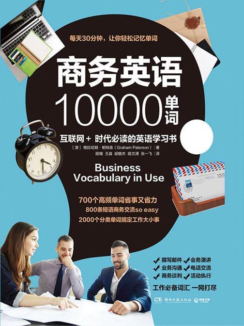 商务英语10000单词(不提供光盘内容)