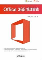 Office 365 管理实践