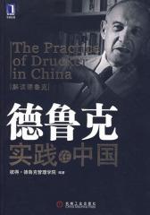 德鲁克实践在中国(试读本)