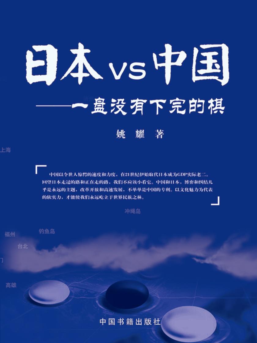 日本VS中国-一盘没有下完的棋