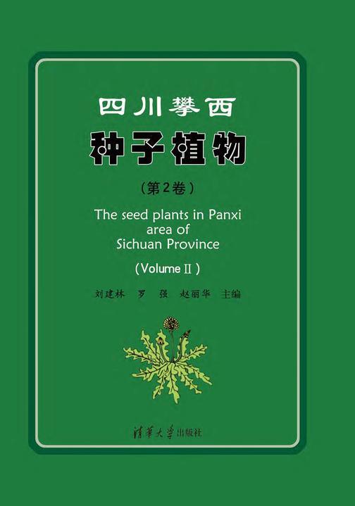 四川攀西种子植物(第2卷)